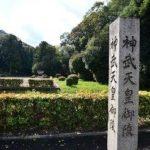 佳子様も参拝された橿原神宮のすぐ近くにある神武天皇御陵
