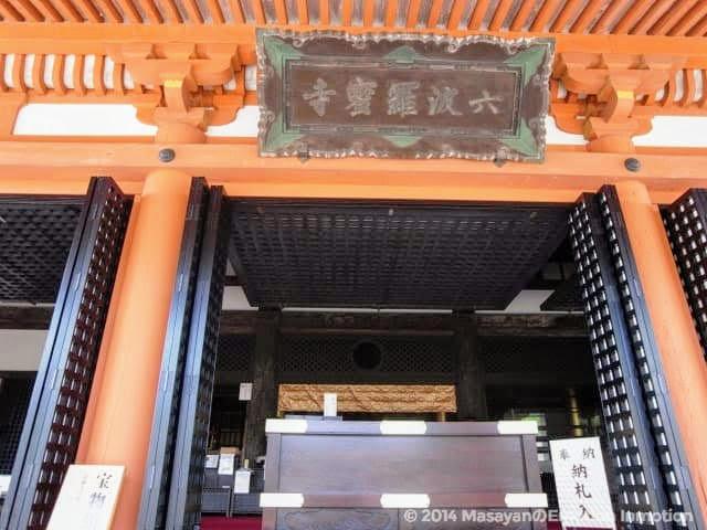 六波羅蜜寺の堂内