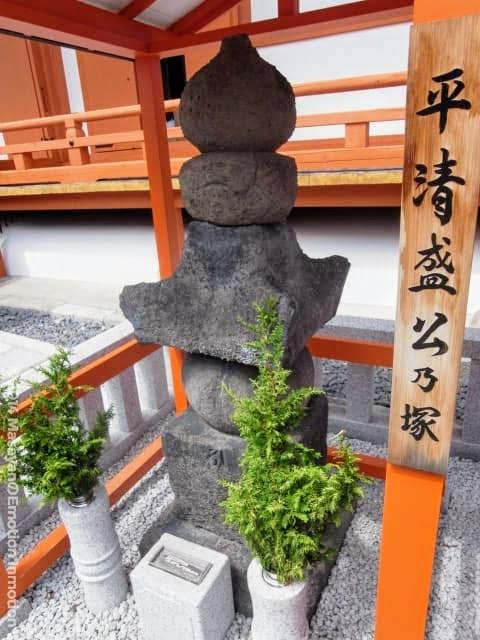 六波羅蜜寺/平清盛公の塚