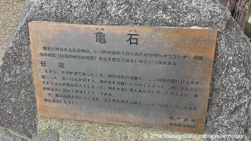 奈良県明日香村の亀石の案内板
