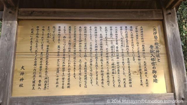 元伊勢・檜原神社