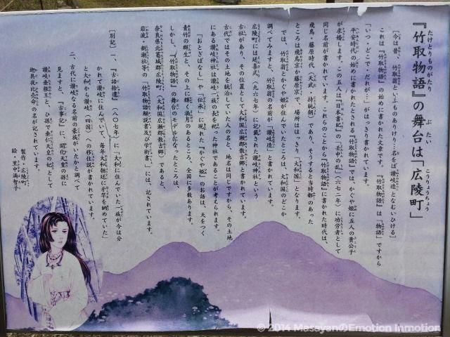 竹取物語の舞台は広陵町