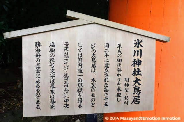 川越氷川神社鳥居説明書き