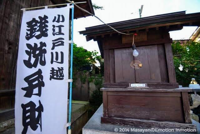 川越熊野神社/厳島神社