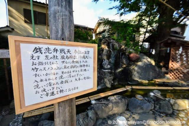 川越熊野神社/銭洗弁財天