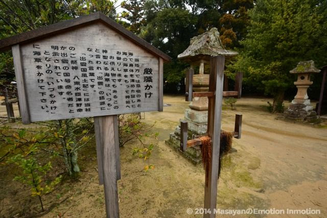 長浜神社・厳藻かけ