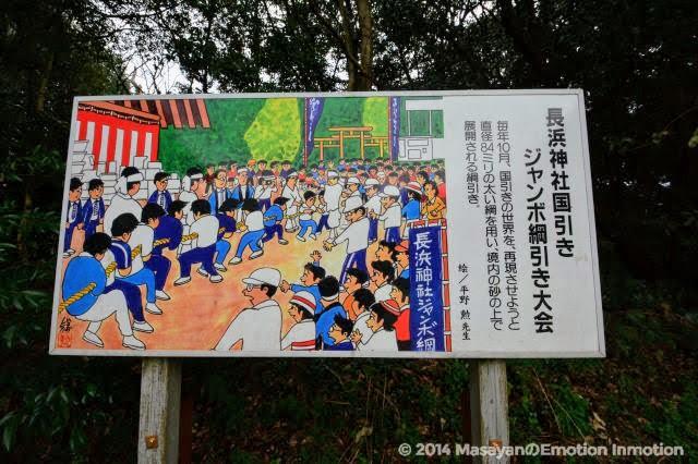 長浜神社くに引きジャンボ綱引き大会