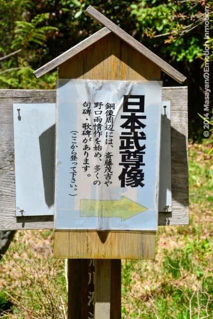 日本武尊像の看板