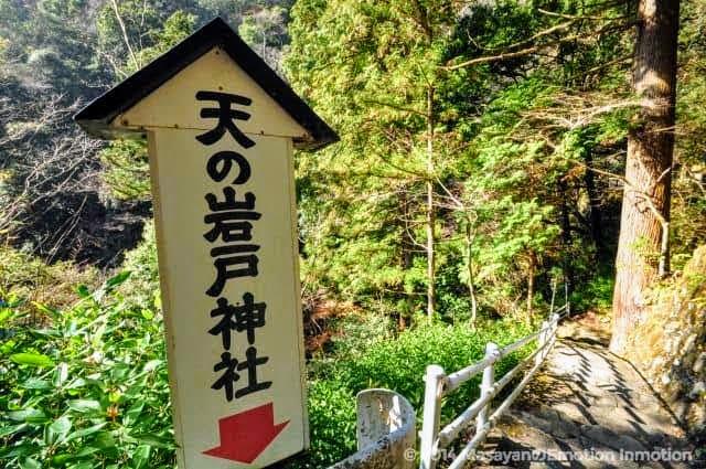 天の岩戸神社への案内板