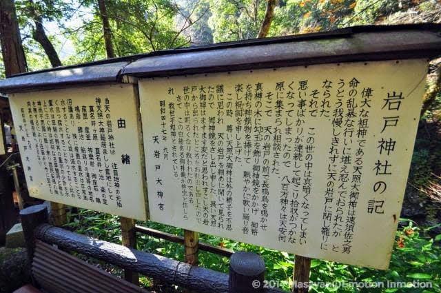 天岩戸神社由緒書き