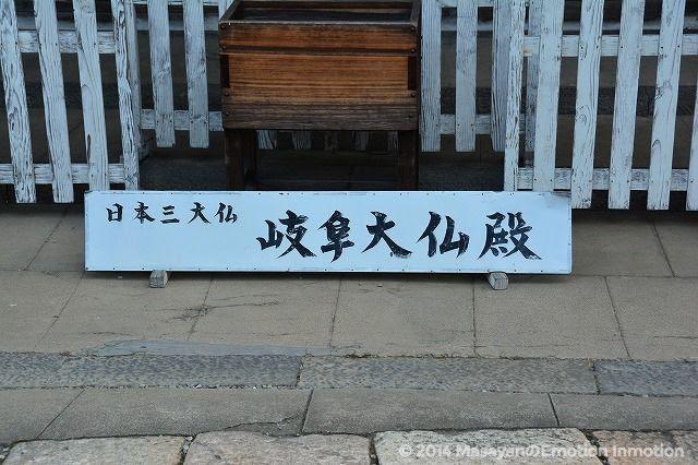 日本三大仏 岐阜大仏殿