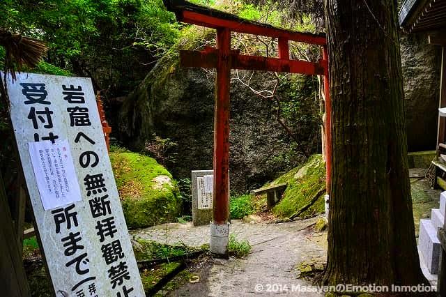磐船神社岩窟入り口