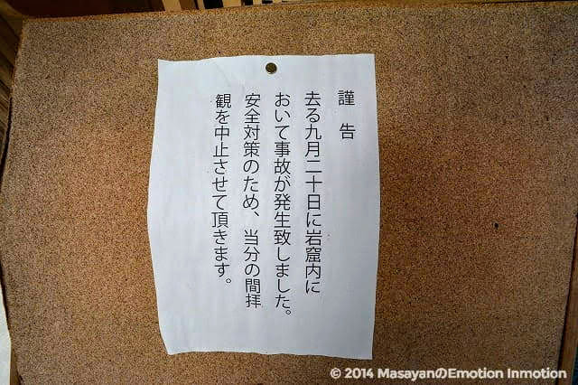 磐船神社張り紙