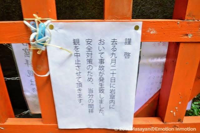 磐船神社岩窟張り紙
