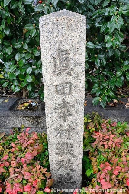 真田幸村戦没地
