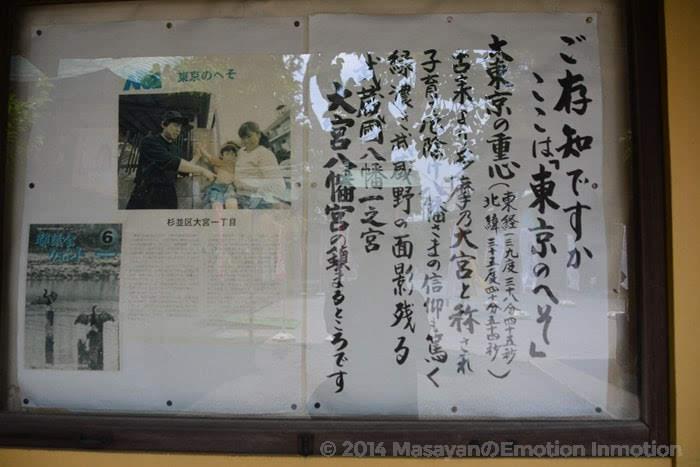 大宮八幡宮「東京のへそ」