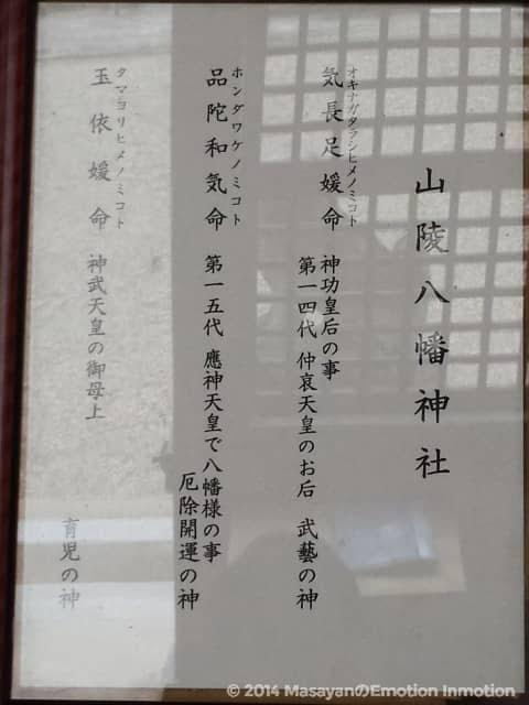 山稜八幡神社