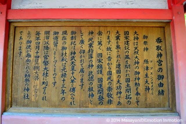 香取神宮の案内板