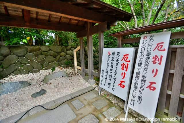 鎌倉宮/厄割り石