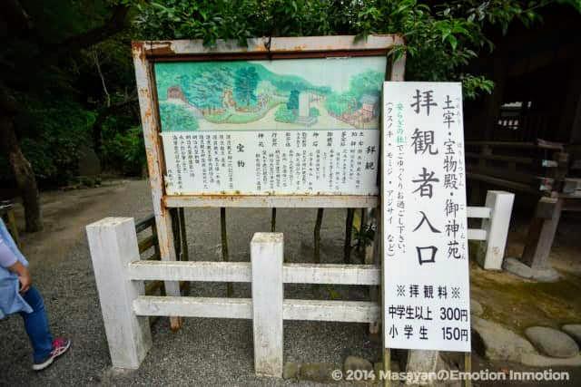 鎌倉宮/拝観者入口