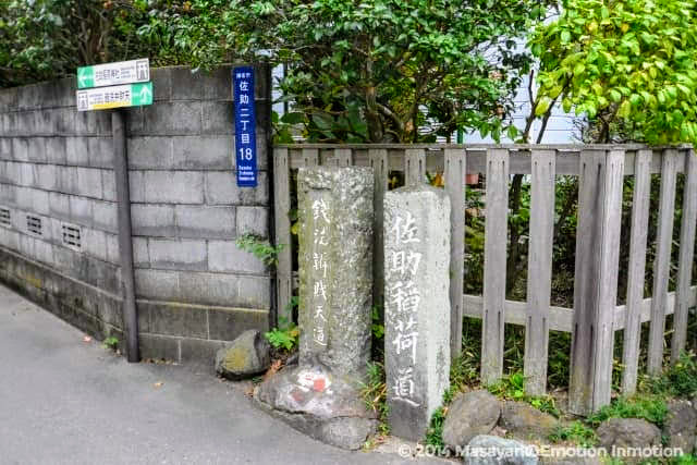 銭洗弁財天/佐助稲荷神社の看板