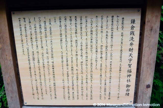銭洗弁財天宇賀福神社由緒