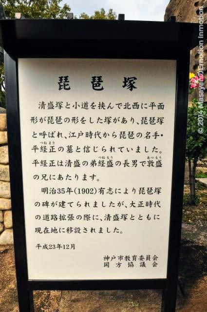 清盛塚/琵琶塚
