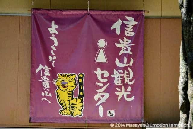 信貴山観光センター