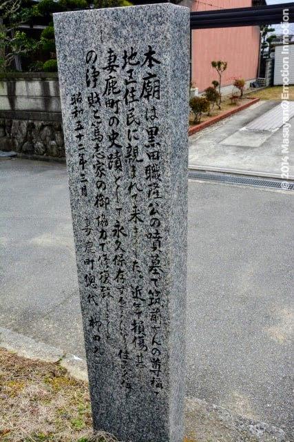 黒田職隆の墓所