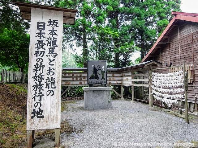 和気神社/坂本龍馬とお龍の新婚旅行の地看板