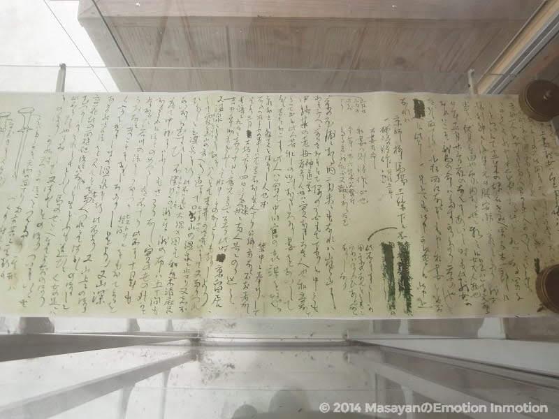 龍馬の手紙(写し)