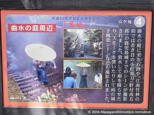 仙巌園/篤姫ロケ地