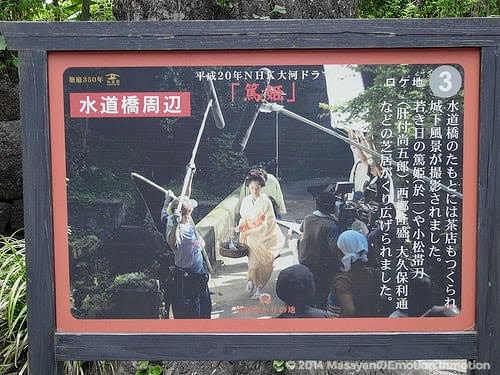 仙巌園水道橋看板