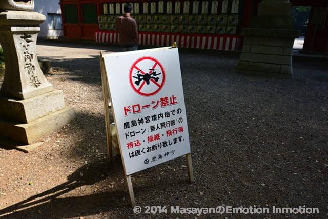 鹿島神宮/ドローン禁止