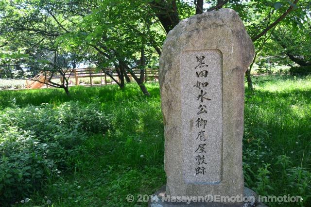 黒田如水公御鷹屋敷跡